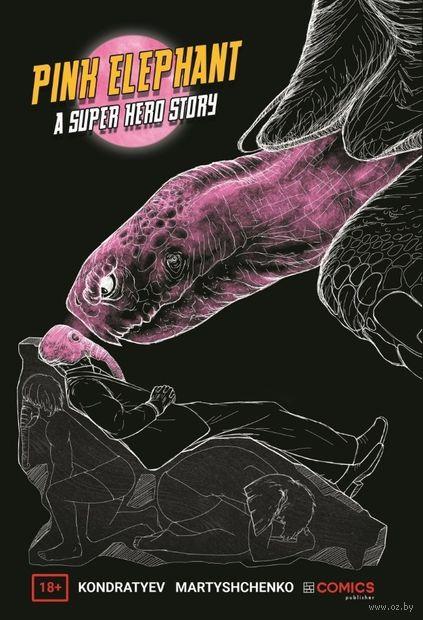 Pink Elephant. A Super Hero Story — фото, картинка