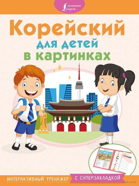 Корейский для детей в картинках — фото, картинка