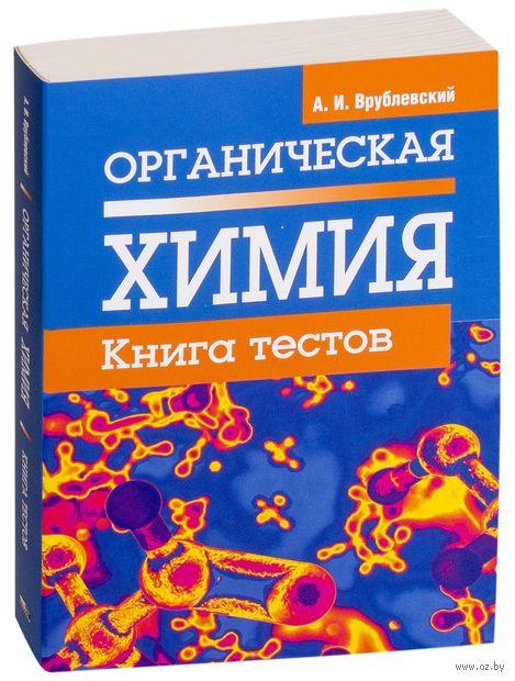 Органическая химия. Книга тестов — фото, картинка