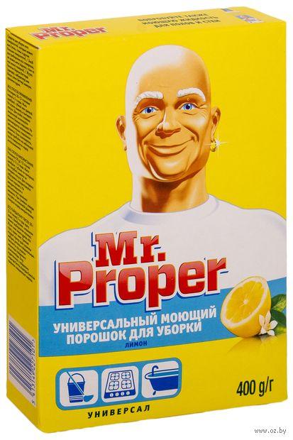 """Моющий порошок Mr.Proper """"Лимон"""" (400 г.)"""