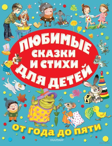 Любимые сказки и стихи для детей от года до пяти — фото, картинка