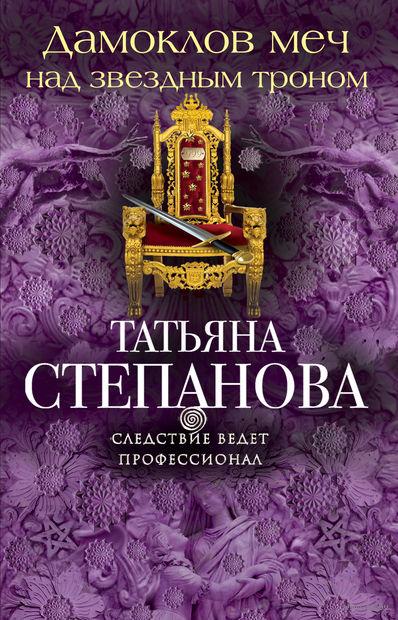 Дамоклов меч над звездным троном (м). Татьяна Степанова