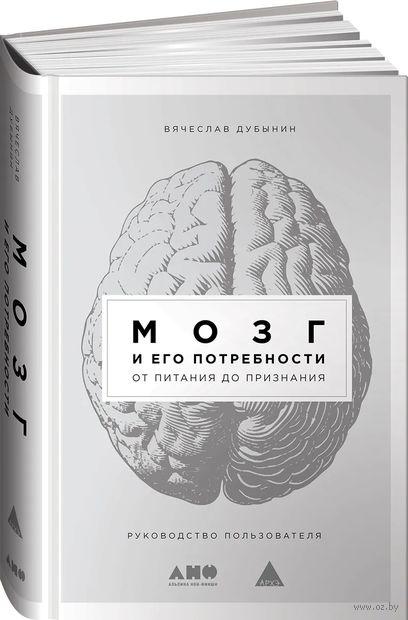 Мозг и его потребности. От питания до признания — фото, картинка
