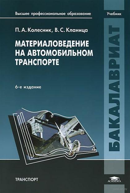 Материаловедение на автомобильном транспорте. Павел Колесник, Василий Кланица
