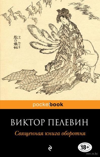 Священная книга оборотня (м). Виктор Пелевин