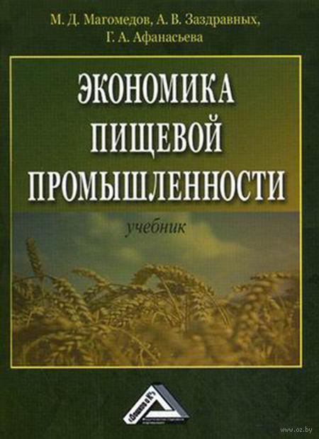 Экономика пищевой промышленности. Магомед Магомедов, Алексей Заздравных