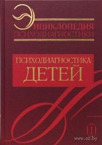 Энциклопедия психодиагностики. Том 1. Психодиагностика детей