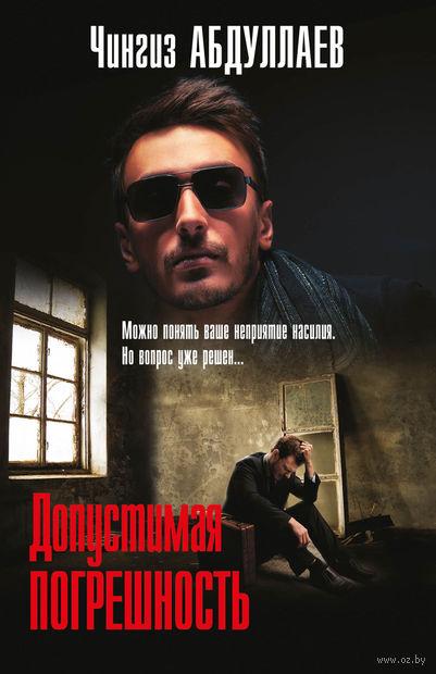 Допустимая погрешность (м). Чингиз Абдуллаев