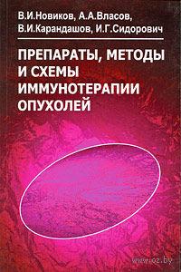 Препараты, методы и схемы иммунотерапии опухолей. В. Новиков, Александр Власов, Владимир Карандашов