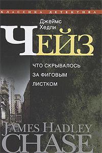 Джеймс Хедли Чейз. Собрание сочинений в 30 томах. Том 28. Что скрывалось за фиговым листом. Джеймс Хедли Чейз