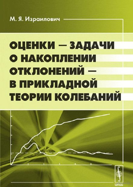 Оценки - задачи о накоплении отклонений - в прикладной теории колебаний. М. Израилович