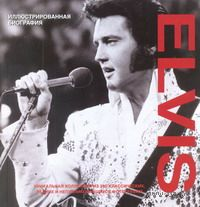 Elvis. Иллюстрированная биография — фото, картинка