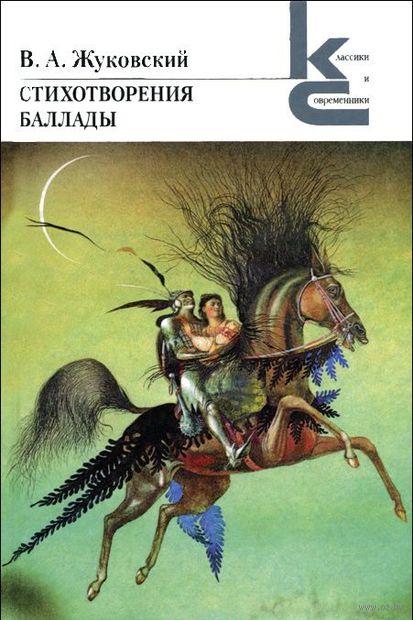 В. А. Жуковский. Стихотворения. Баллады. Василий Жуковский