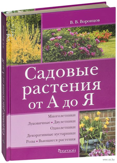 Садовые растения от А до Я. Валентин Воронцов