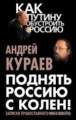 Поднять Россию с колен! Записки православного миссионера. Андрей Кураев