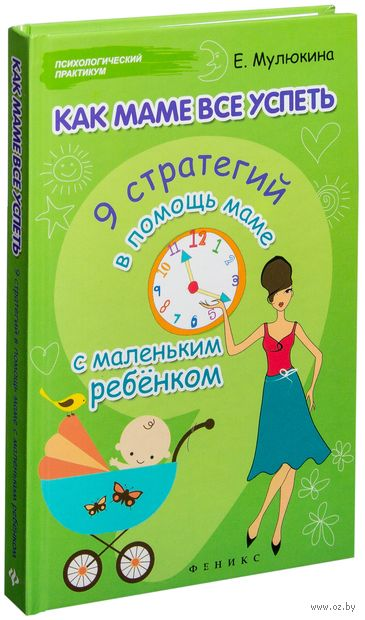 Как маме все успеть. 9 стратегий в помощь маме с маленьким ребенком. Елена Мулюкина