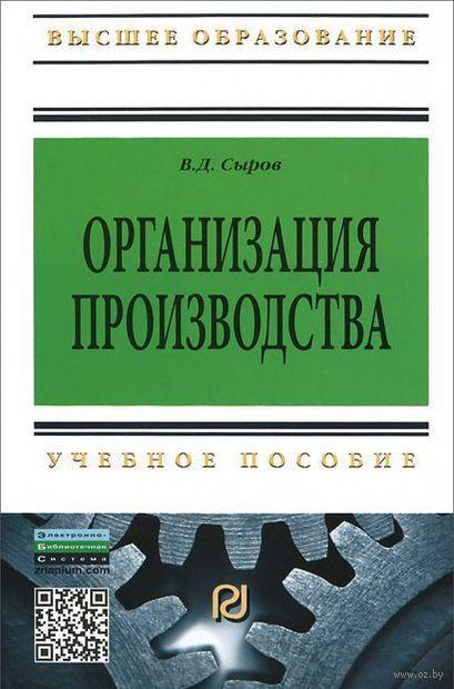 Организация производства. Владимир  Сыров
