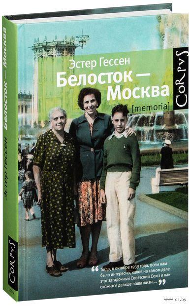 Белосток-Москва. Эстер Гессен