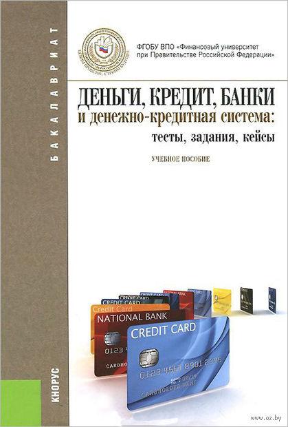 Деньги, кредит, банки и денежно-кредитная система. Тесты, задания, кейсы — фото, картинка