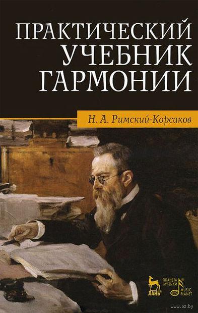 Практический учебник гармонии. Николай Римский-Корсаков