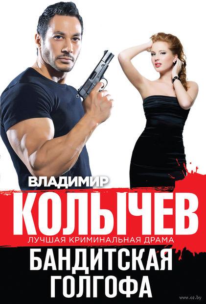 Бандитская Голгофа (м). Владимир Колычев