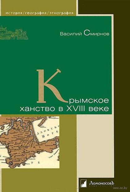 Крымское ханство в XVIII веке. Василий Смирнов