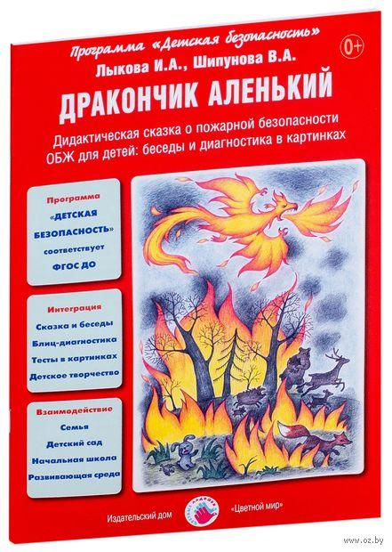 Дракончик аленький. Дидактическая сказка о пожарной безопасности. Ирина Лыкова