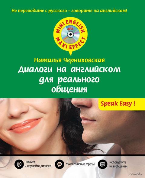 Диалоги на английском для реального общения (+ CD). Наталья Черниховская