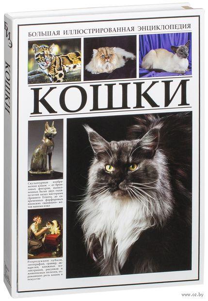 Кошки. Энциклопедия