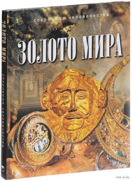 Золото мира. Юрий Баженов