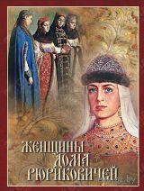 Женщины дома Рюриковичей. Даниил Мордовцев