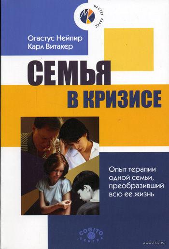 Семья в кризисе. Опыт терапии одной семьи, преобразивший всю ее жизнь. Карл Витакер, Огастус Нейпир