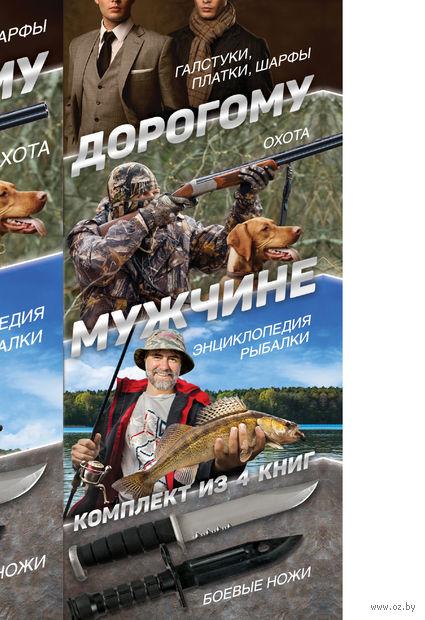 Дорогому мужчине. Илья Мельников, Виктор Шунков, Сергей Сидоров