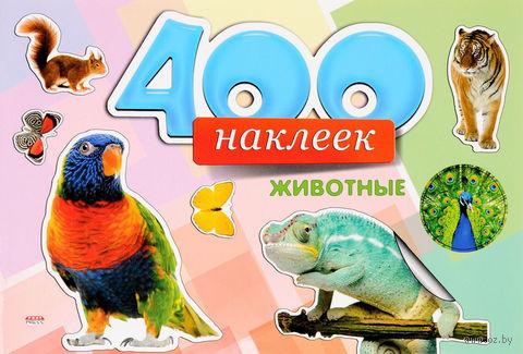 Животные. 400 наклеек
