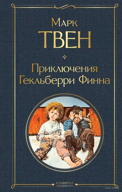 Приключения Гекльберри Финна — фото, картинка