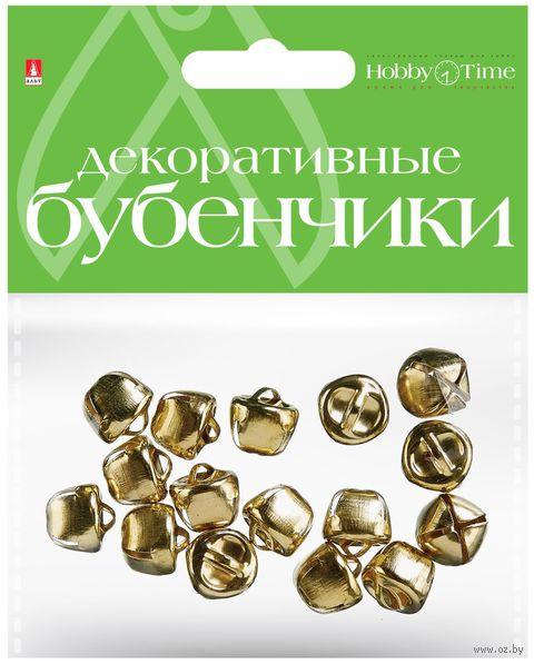 Бубенчики декоративные (12 мм; золотые; 16 шт.) — фото, картинка
