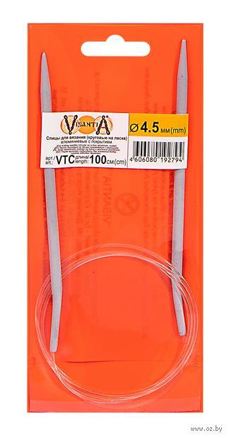Спицы круговые для вязания (металл; 4,5 мм; 100 см) — фото, картинка