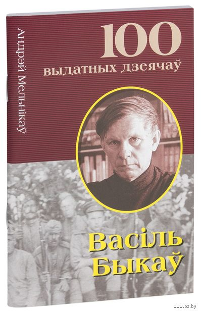 Васiль Быкаў — фото, картинка