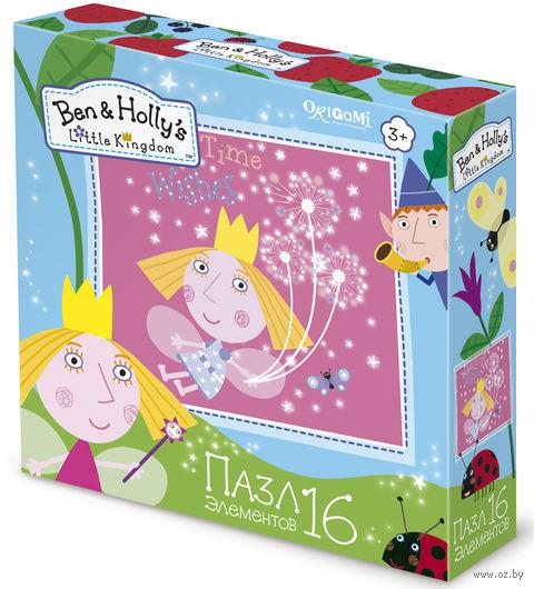 """Пазл """"Ben & Holly. Настоящая принцесса"""" (16 элементов) — фото, картинка"""
