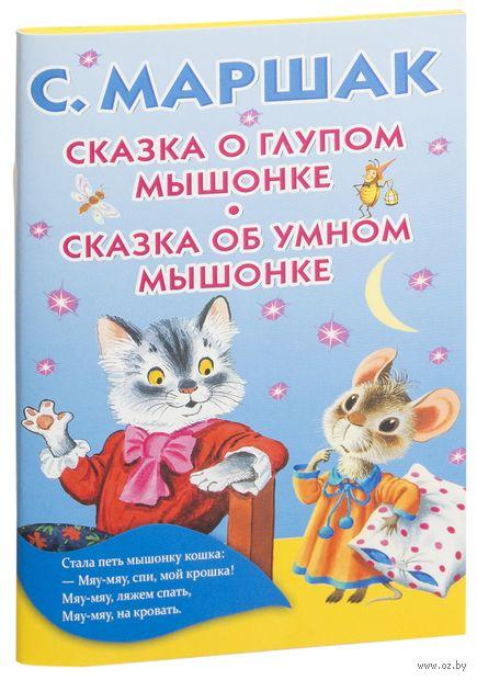 Сказка о глупом мышонке. Сказка об умном мышонке — фото, картинка