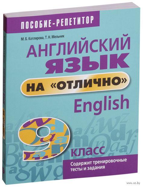 "Английский язык на ""отлично"". 9 класс — фото, картинка"