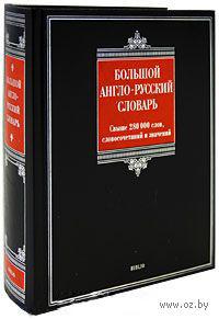 Большой англо-русский словарь. А. Пивовар