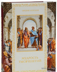 Мудрость тысячелетий. Энциклопедия. Вольдемар Балязин
