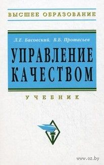 Управление качеством. Леонид Басовский, Виктор Протасьев