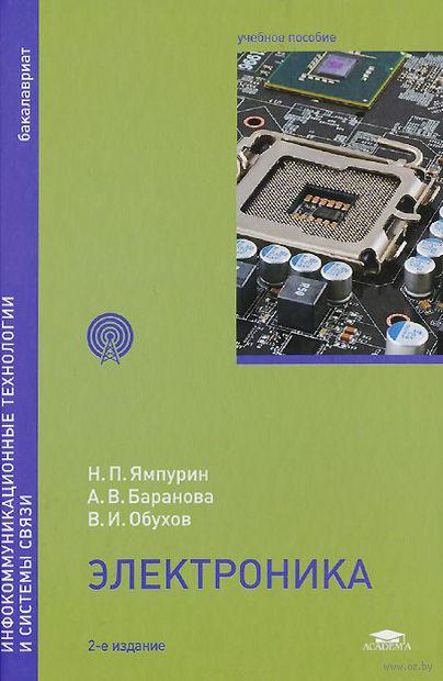 Электроника. Николай Ямпурин, Альбина Баранова, Василий Обухов