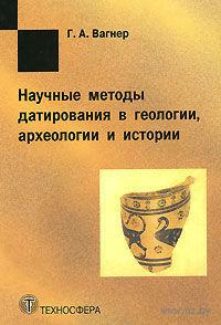 Научные методы датирования в геологии, археологии и истории. А. Гюнтер Вагнер