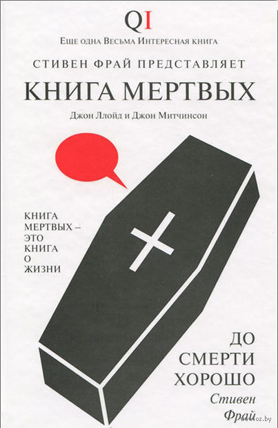 Книга мертвых. Джон Ллойд, Джон Митчинсон