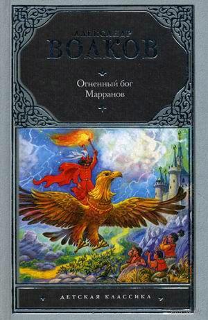 Огненный бог Марранов. Александр Волков