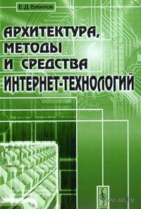 Архитектура, методы и средства Интернет-технологий — фото, картинка