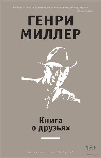 Книга о друзьях. Генри Миллер